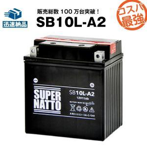 ■互換:YB10L-A2、12N10-3A-2、GM10Z-3A、FB10L-A2 などバイクバッテ...