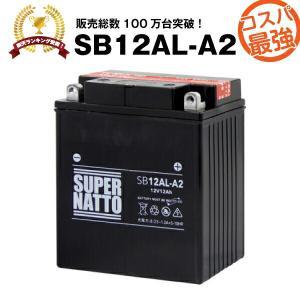 SB12AL-A2■YB12AL-A2 YB12AL-A FB12AL-A GM12AZ-3A-2 GM12AZ-3A-1に互換■スーパーナット【長寿命・長期保証】国産純正バッテリーに迫る性能比較