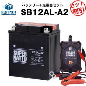 バッテリー充電器+SB12AL-A2 セット (YB12AL-A2 YB12AL-A FB12AL-A に互換) 星乃充電器・スーパーナット 送料無料 特別割引 除雪機バッテリー|batterystorecom