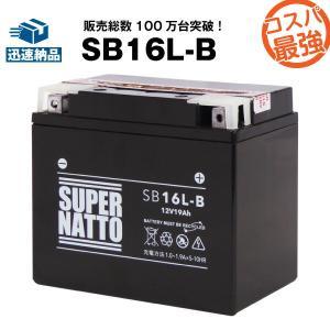SB16L-B■■GM16Z-3B, FB16L-B, 12N16-3Bに互換■■【迅速発送】スーパーナット製バイクバッテリー