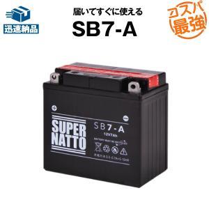 バイク用バッテリー SB7-A YB7-A互換 コスパ最強 総販売数100万個突破 12N7-4A ...