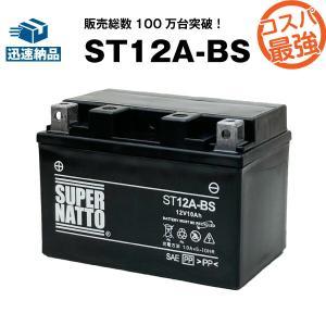 バイクバッテリー ST12A-BS YT12A-BS FT12A-BS FTZ9-BS互換 総販売数100万個突破 100%交換保証 今だけ1000円分の特典あり スーパーナット|batterystorecom