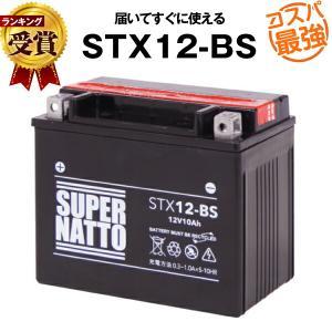 バイク用バッテリー STX12-BS YTX12-BS互換 コスパ最強 総販売数100万個突破 GTX12-BS FTX12-BS KTX12-BS 12V12-Bに互換 100%交換保証 スーパーナット|batterystorecom