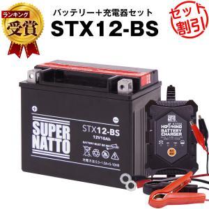 バイクバッテリー充電器+STX12-BS セット (YTX1...