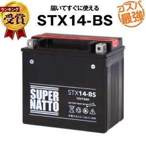 バイク用バッテリー STX14-BS YTX14-BS互換 コスパ最強 総販売数100万個突破 YTX14H-BS GTX14-BS FTX14-BS FTZ14-BSに互換 100%交換保証 スーパーナット|batterystorecom