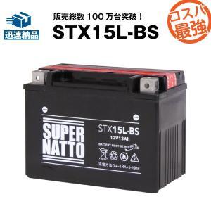 バイク用バッテリー STX15L-BS YTX15L-BS互換 コスパ最強 総販売数100万個突破 12V12-B 12V13L PC545に互換 100%交換保証 スーパーナット バイクバッテリー|batterystorecom