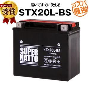 バイクバッテリー STX20L-BS YTX20L-BS YTX20HL-BS GTX20L-BS FTX20L-BS互換 総販売数100万個突破 100%交換保証 スーパーナット|batterystorecom