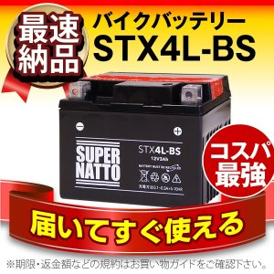 バイク用バッテリー STX4L-BS YTX4L-BS互換 総販売数100万個突破 YT4L-BS YTZ3 GT4L-BS GTX4L-BS GTH4L-BS FT4L-BS FTZ3 FTX4L-BS に互換 スーパーナット|batterystorecom