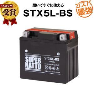 バイク用バッテリー STX5L-BS YTX5L-BS互換 コスパ最強 総販売数100万個突破 GTX5L-BS FTX5L-BS KTX5L-BS 12V5L-Bに互換 100%交換保証 スーパーナット|batterystorecom