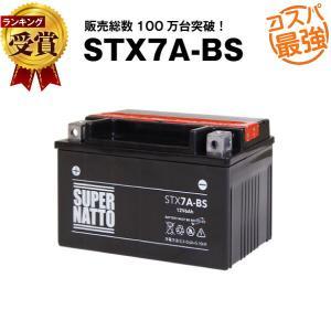 バイク用バッテリー STX7A-BS YTX7A-BS互換 コスパ最強 総販売数100万個突破 GTX7A-BS FTX7A-BS KTX7A-BSに互換 100%交換保証 スーパーナット バイクバッテリー|batterystorecom