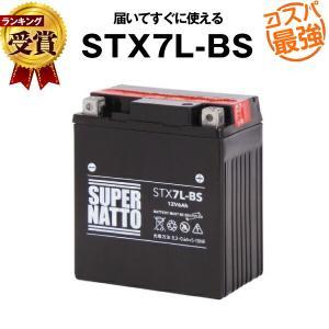 バイク用バッテリー STX7L-BS YTX7L-BS コスパ最強 GTX7L-BS FTX7L-BS KTX7L-BS 12V7L-Bに互換 100%交換保証 スーパーナット|batterystorecom