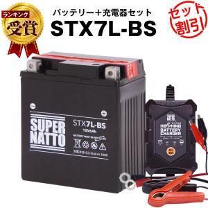 バイク用バッテリー STX7L-BS YTX7L-BS GT...