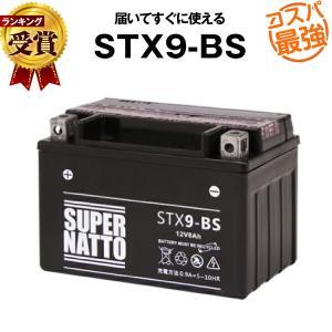 バイク用バッテリー STX9-BS YTX9-BS互換 コスパ最強 総販売数100万個突破 YTR9-BS GTX9-BS FTX9-BS 12V9-B UTX9に互換 100%交換保証 スーパーナット|batterystorecom