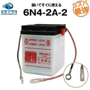 バイク用バッテリー 6N4-2A-2 コスパ最強 総販売数1...
