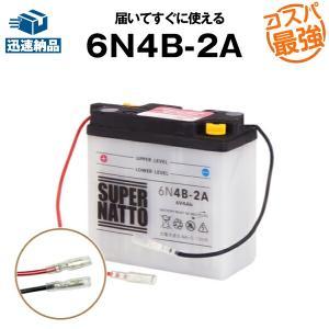 バイク用バッテリー 6N4B-2A コスパ最強 総販売数100万個突破 100%交換保証 期間限定 ...