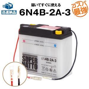 バイク用バッテリー 6N4B-2A-3 コスパ最強 総販売数100万個突破 100%交換保証 期間限定 超得割引 最速納品 スーパーナット バイクバッテリー|batterystorecom