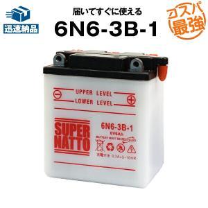 バイク用バッテリー 6N6-3B-1 コスパ最強 総販売数100万個突破 100%交換保証 期間限定 超得割引 最速納品 スーパーナット バイクバッテリー|batterystorecom