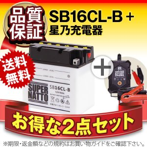 その他 マリンスポーツ用品 SB16CL-B YB16CL-Bに互換 お得2点セット バッテリー+星乃充電器 スーパーナット ジェットスキー 総販売数100万個突破|batterystorecom