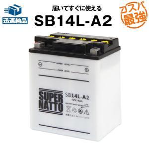 バイク用バッテリー SB14L-A2 YB14L-A2互換 コスパ最強 総販売数100万個突破 SYB14L-A2 GM14Z-3A FB14L-A2 YTX14AHL-BSに互換 スーパーナット バイク・除雪機
