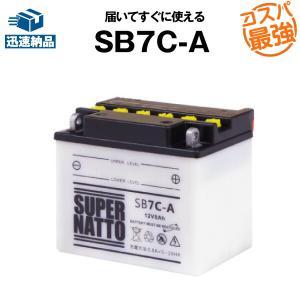 バイク用バッテリー SB7C-A YB7C-A互換 コスパ最強 GM7CZ-3D 12N7C-3Dに互換 今だけ 1000円分の特典あり スーパーナット|バッテリーストア.com