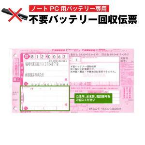 ノートPCバッテリー専用 不要バッテリー回収伝票 使用済み廃棄バッテリー NEC 東芝 富士通 DE...