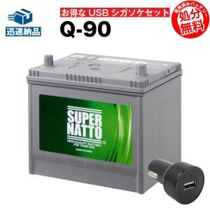 自動車用 お得な2点セット USBシガーソケット(12V/24V 対応)+スーパーナット Q-90 ...