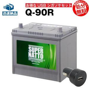自動車用 お得な2点セット USBシガーソケット(12V/24V 対応)+スーパーナット Q-90R...