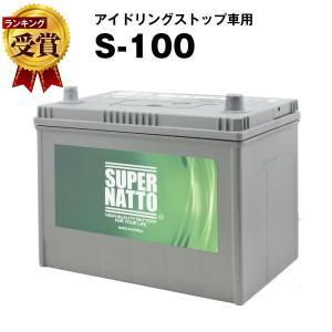 自動車 バッテリー S-100 販売総数100万個突破 S-95 60D26L 65D26L 80D...