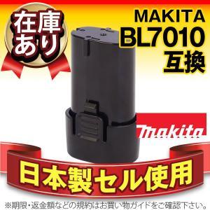BL7010互換■マキタ(makita)純正品と完全互換【安心のパナソニックセル】■電動工具用バッテリー■SL7010【安心保証】【在庫有り・即納】