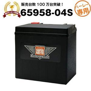 バイク用バッテリー ハーレー専用AGMバッテリー 65958-04S 65958-04A 65958-04B 65958-04C互換 100%交換保証 スーパーナット|batterystorecom