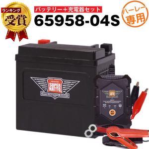 バイク用バッテリー 65958-04S 65958-04A 65958-04B、65958-04C互換 お得2点セット ハーレー対応 充電器+AGMバッテリー スーパーナット|batterystorecom