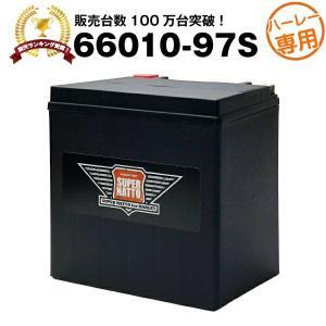 バイク用バッテリー ハーレー専用AGMバッテリー 66010-97S 66010-97A 66010-97B 66010-97C互換 100%交換保証 今だけ 1000円分の特典あり スーパーナット|batterystorecom