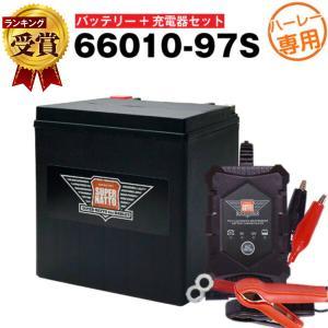 バイク用バッテリー 66010-97S 66010-97A、66010-97B、66010-97C互換 お得2点セット ハーレー対応 充電器+AGMバッテリー スーパーナット 総販売数100万個突破|batterystorecom
