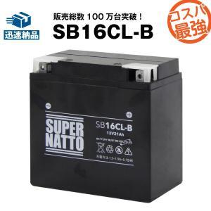 ジェットスキー SB16CL-B シールド型 YB16CL-B互換 コスパ最強 総販売数100万個突破 FB16CL-B OTX16CL-Bに互換  スーパーナット その他 マリンスポーツ用品|batterystorecom