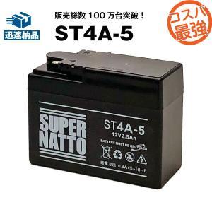 ST4A-5 (YTR4A-BS KTR4A-5 GTR4A-5 FTR4A-BSに互換) スーパーナット 長寿命・長期保証 全国翌日お届け バイクバッテリー