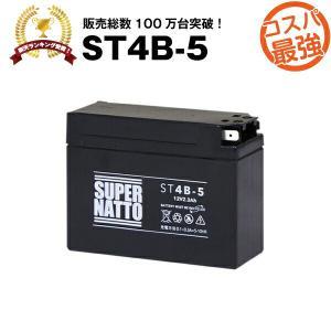 ST4B-5 (YT4B-BS GT4B-5 FT4B-5に互換) スーパーナット 長寿命・長期保証 全国翌日お届け バイクバッテリー