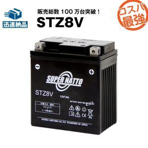 バイク用バッテリー STZ8V YTZ8V互換 コスパ最強 総販売数100万個突破 GTZ8Vに互換...