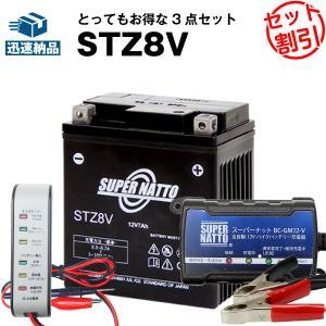 バイク用バッテリー STZ8V YTZ8Vに互換 PCX(JF56)対応 お得3点セット電圧テスター(12V用)+充電器+バッテリー スーパーナット 総販売数100万個突破