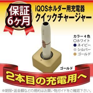 電子タバコ、禁煙グッズ 3分で充電完了 iQOS アイコス 専用充電器 卓上 USB充電器 ゴールド スーパーナット 6か月保証付 iQOSホルダー用充電器|batterystorecom