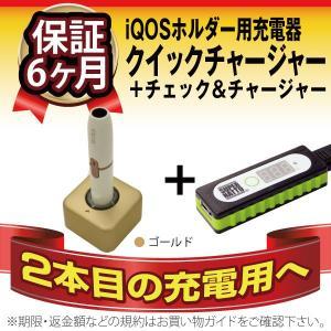 電子タバコ、禁煙グッズ バイクでアイコス充電 iQOS アイコス 専用充電器(ゴールド)+USBチャージャー(12V専用) スーパーナット 安心の保証付き|batterystorecom