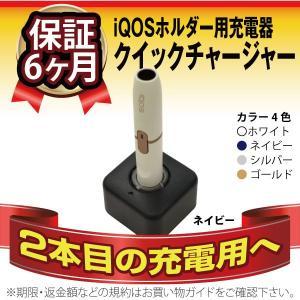 電子タバコ、禁煙グッズ 3分で充電完了 iQOS アイコス 専用充電器 卓上 USB充電器 ネイビー スーパーナット 6か月保証付 iQOSホルダー用充電器|batterystorecom
