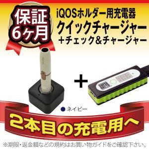 電子タバコ、禁煙グッズ バイクでアイコス充電 iQOS アイコス 専用充電器(ネイビー)+USBチャージャー(12V専用) スーパーナット 安心の保証付き|batterystorecom