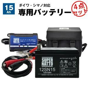 電動リール用バッテリー お得4点セット ST1215 Plus マリンパワー など対応 軽量電源コー...