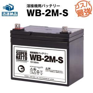 その他溶接機 WB-2M-S (WB-2M互換) スーパーナット マイト工業 ネオシグマII150 ...