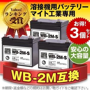 溶接機 バッテリー WB-2M-S お得な3個セット(WB-2Mに互換) スーパーナット マイト工業...