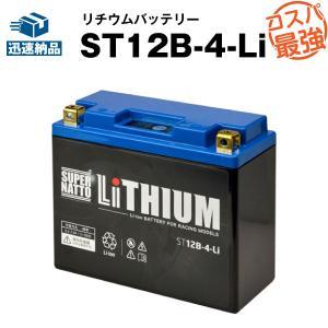 バイク用バッテリー スーパーナット リチウム ST12B-4-Li(互換型番 YT12B-BS、GT12B-4、FT12B-4) 送料無料 在庫有(即納) バイクバッテリー|batterystorecom