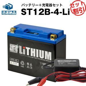 バイク用バッテリー スーパーナット リチウム ST12B-4-Li+充電器セット(互換型番 YT12B-BS) セット割引 送料無料 在庫有(即納) バイクバッテリー|batterystorecom
