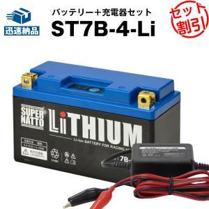 バイク用バッテリー スーパーナット リチウム -ST7B-4-Li+充電器セット(互換型番 GT7B-4 YT7B-BS) セット割引 送料無料 在庫有(即納) バイクバッテリー|batterystorecom