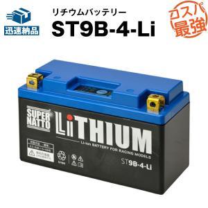 バイク用バッテリー スーパーナット リチウム ST9B-4-Li(互換型番 GT9B-4 FT9B-4 RBT9B-4) 送料無料 在庫有(即納) バイクバッテリー|batterystorecom