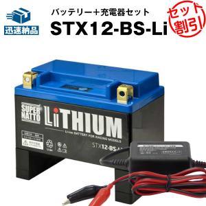 バイク用バッテリー スーパーナット リチウム STX12-BS-Li+充電器セット(互換型番 YTX12-BS) セット割引 送料無料 在庫有(即納) バイクバッテリー|batterystorecom